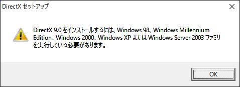 dxwebsetup_err_w10.png