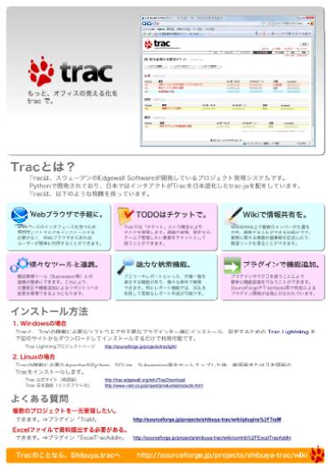 trac_panflet.PNG